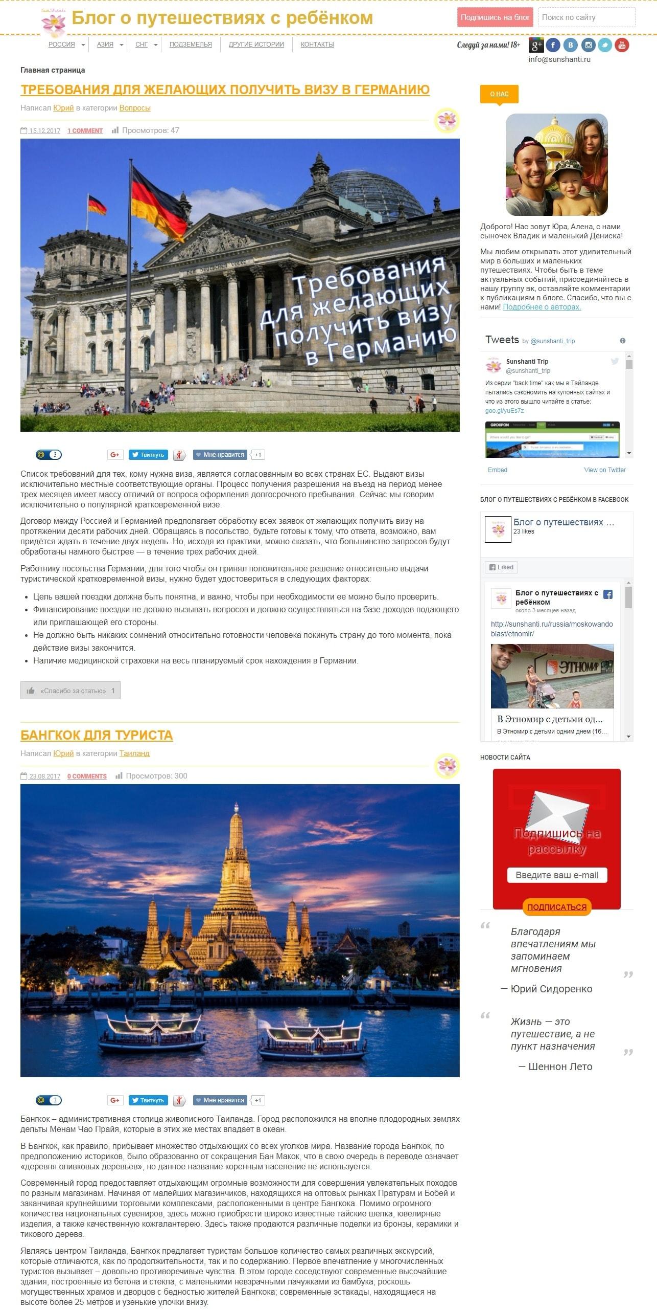 Интернет-журнал о путешествиях