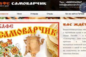 Создание сайта для русского кафе в Таиланде