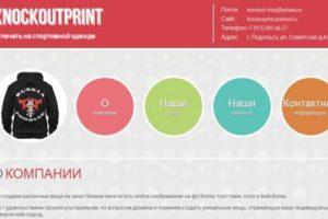 Создание сайта для магазина одежды в Подольске