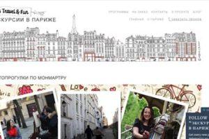 Создание сайта по организации экскурсий в Париже