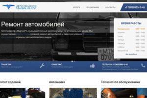 Создание сайта для АвтоТехЦентра в Москве