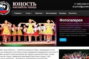 Создание сайта для ансамбля танца
