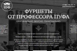 Создание сайта для ресторана в Москве