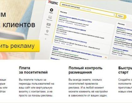 Мы работаем с Яндекс Директ и Google Adwords