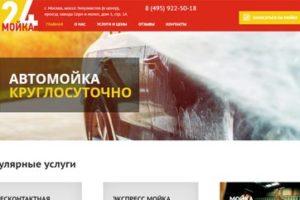 Создание сайта автомойки в Москве и дизайн instagram-аккаунта