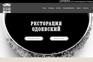 создание сайта доставка еды в москве