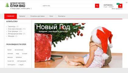 Создание интернет-магазина ёлок