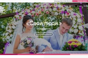 Создание сайта для event-агентства