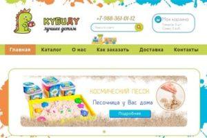 Создание интернет-магазина товаров для детей