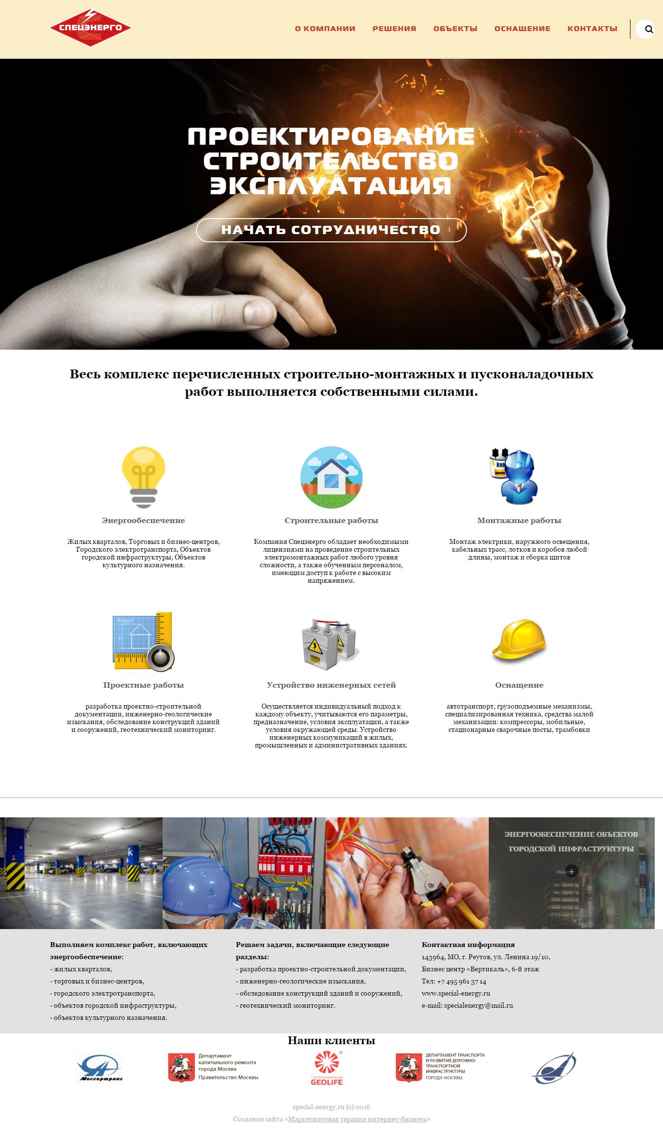 создание сайта проектирование строительство эксплуатация