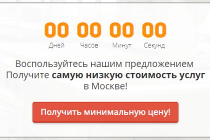 Аудит сайта Центр дезинфекции в Москве