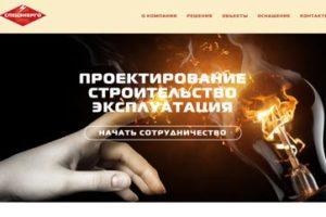 Создание сайта-визитки энергетической компании