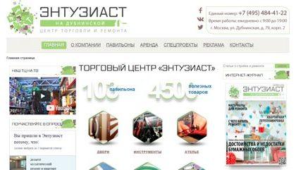 Создание сайта для строительного торгового центра в Москве
