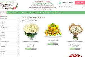 создание цветочного интернет магазина