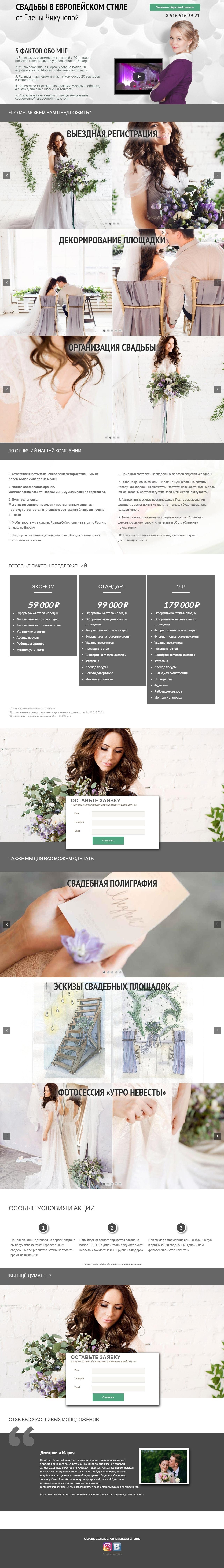 Создание Landing Page для свадебного декоратора