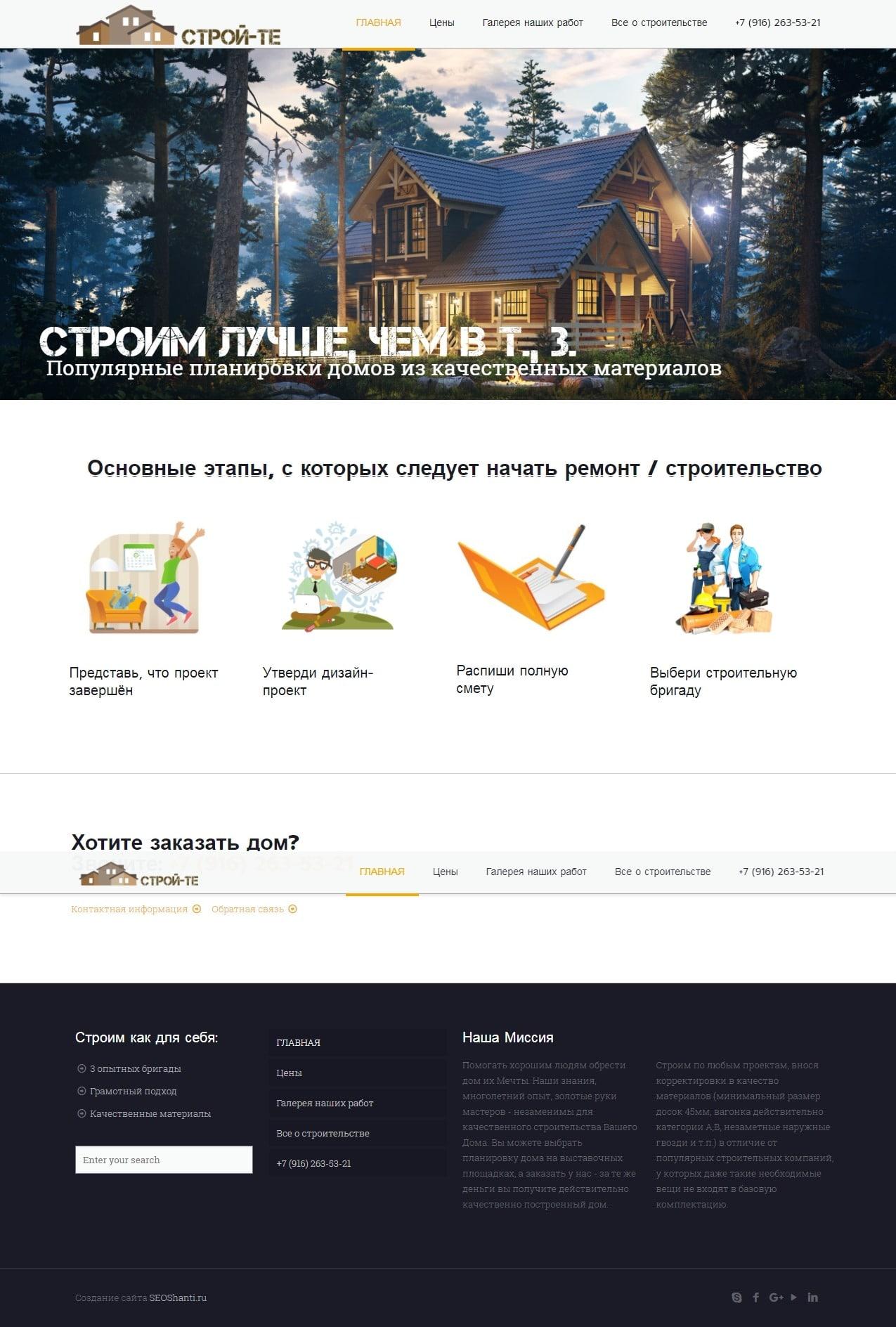 Создание строительного портала stroi-te.ru