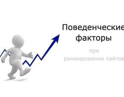 Поведенческие факторы, инструменты влияния