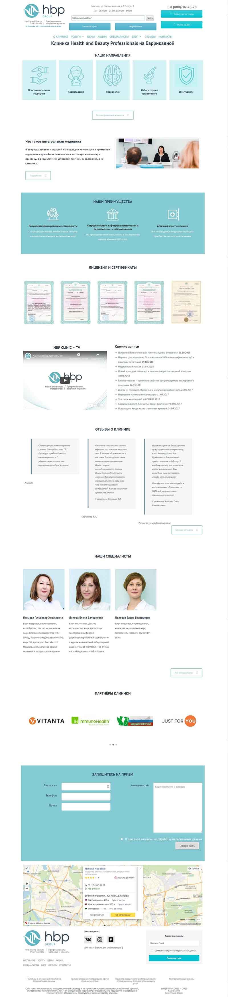 сайт-медицинского-центра-в-москве