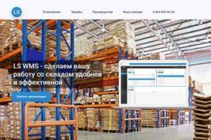 Создание сайта для программы складского учёта