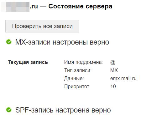 Как прописать свои MX на хостинге от nic.ru