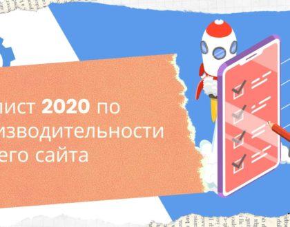 Чеклист 2020 по производительности вашего сайта