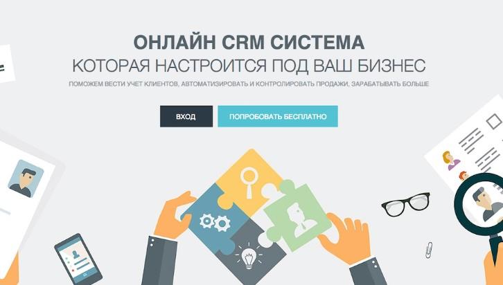 Что такое CRM для интернет-магазина и зачем она вам