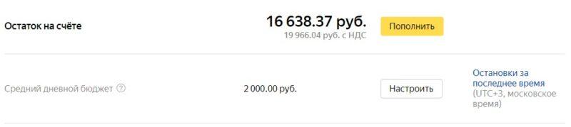 Яндекс Директ - Установите дневной бюджет на весь аккаунт