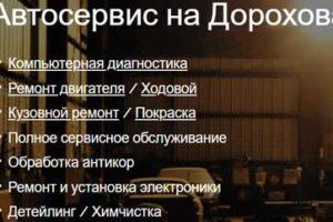 создание сайта для Автосервиса на Дорохова