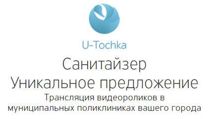 санитайзер у-точка.ру