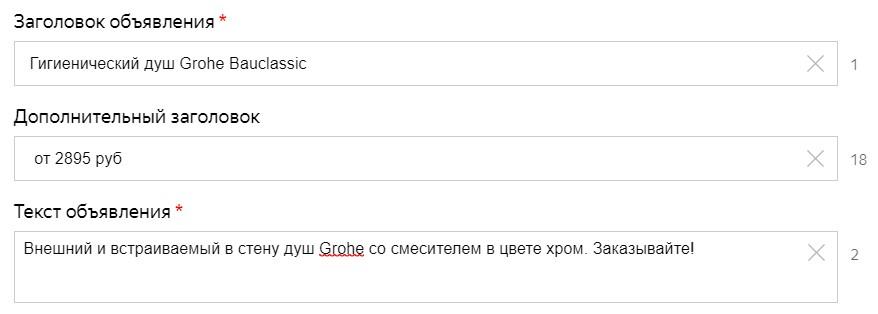 Как сделать, чтобы Яндекс Директ в заголовке поместилась цена