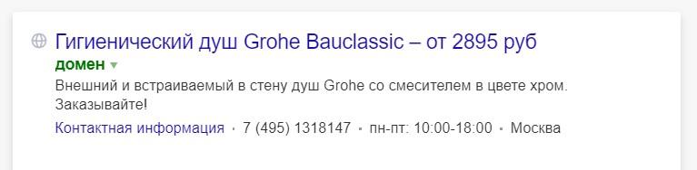 Яндекс Директ цена в заголовке объявления