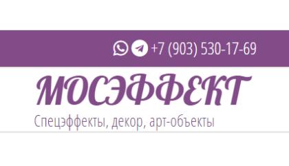 МОСЭФФЕКТ Спецэффекты, декор, арт-объекты