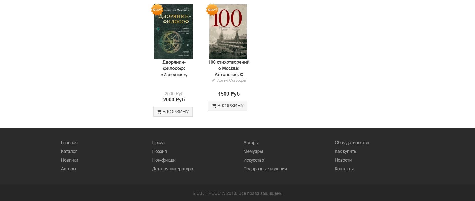 Разработка сайта для книжного издательства OG