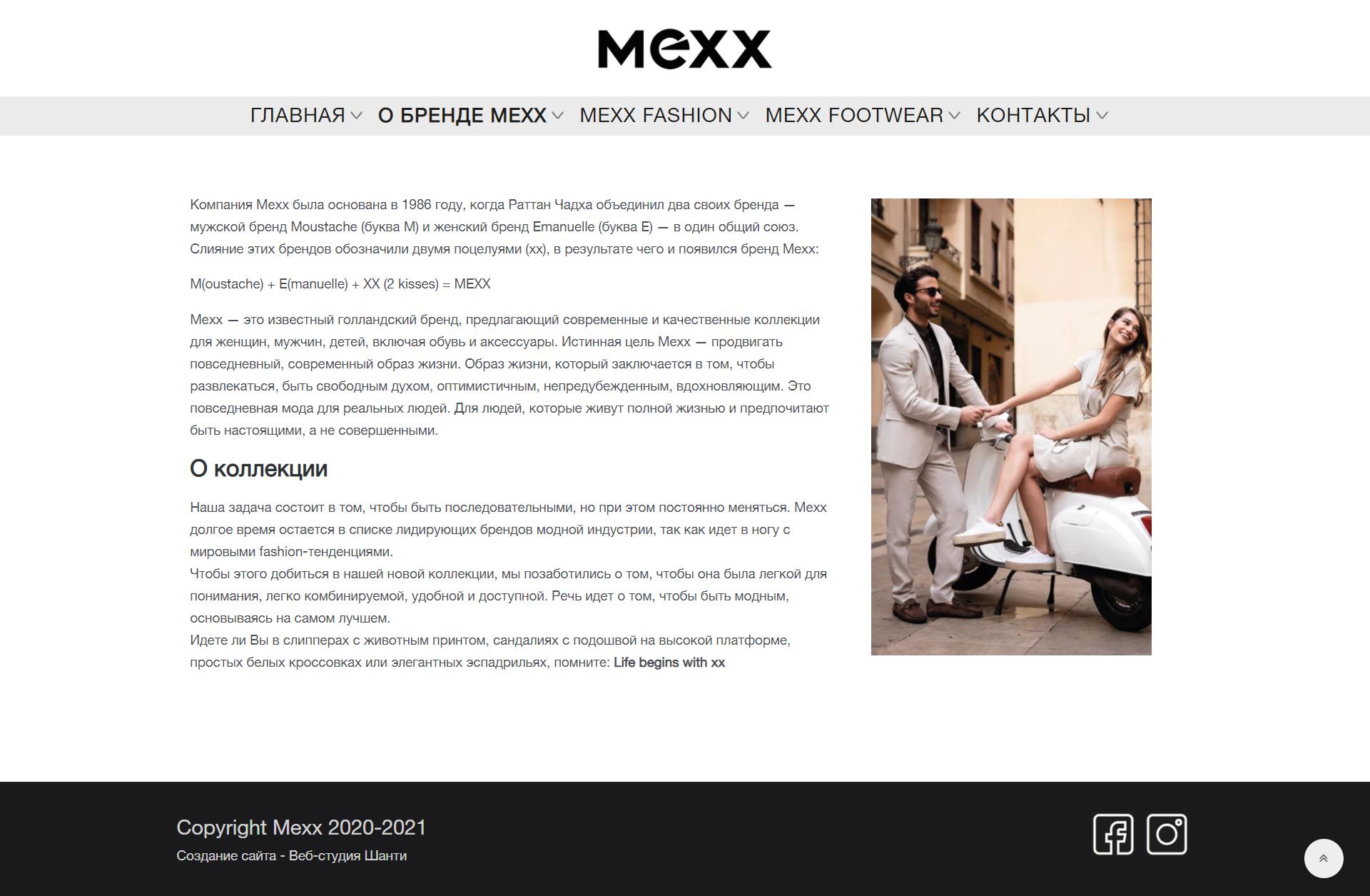 создание сайта для mexx russia