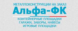 Редизайн сайта по изготовлению контейнерных площадок